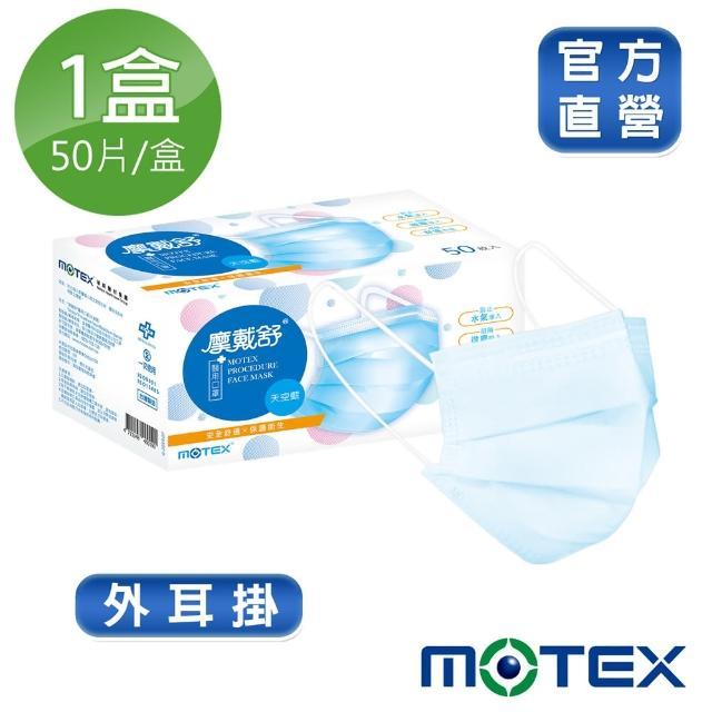 【MOTEX 摩戴舒】平面醫用口罩 大包裝 50片(天空藍)