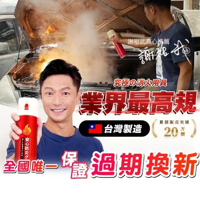 【一丁目電販】新一代消火鋼瓶強效消火器-四用型(2入)