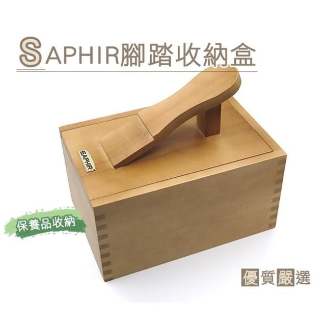 【糊塗鞋匠】G107 SAPHIR腳踏收納盒(1個)