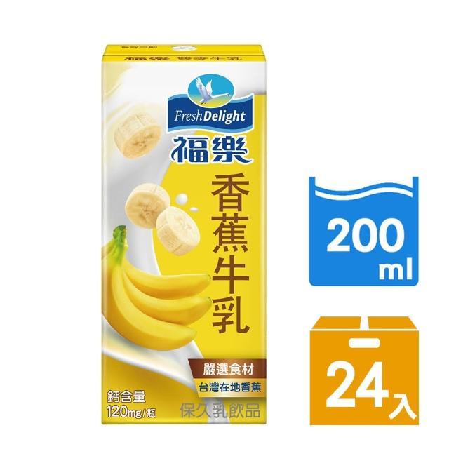 【福樂】香蕉口味保久乳 200ml*24入(早餐推薦)