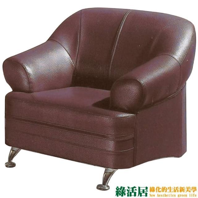 【綠活居】菲爾 時尚亮彩皮革單人座沙發(四色可選)