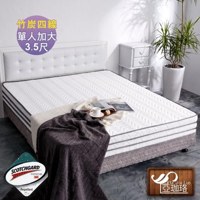 【亞珈珞】竹炭四線3M防潑水獨立筒床墊(單人加大3.5X6.2尺)