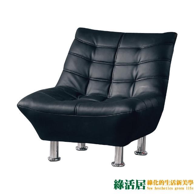 【綠活居】沙蒂羅   時尚皮革單人沙發椅(二色可選)