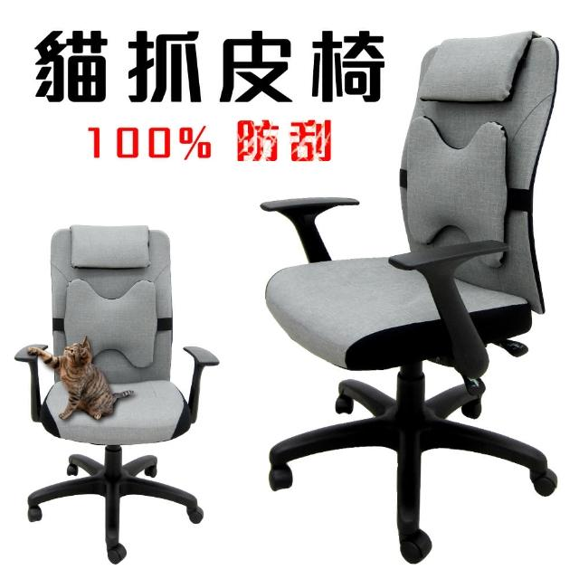 【Z.O.E】費德曼高背皮革辦公椅/貓抓皮(收納扶手)