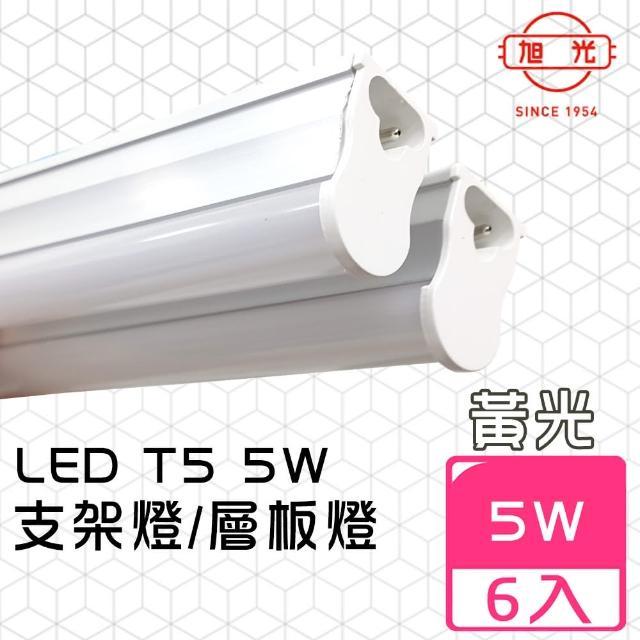 【旭光】LED 5W 1呎 T5綠能燈管-層板燈/支架燈-3000K燈泡色(6入/自帶燈座安裝快捷)