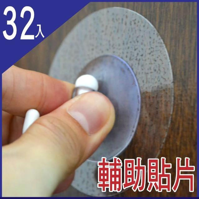 【新錸家居】強力吸盤壓克力輔助貼片(32入超值組)