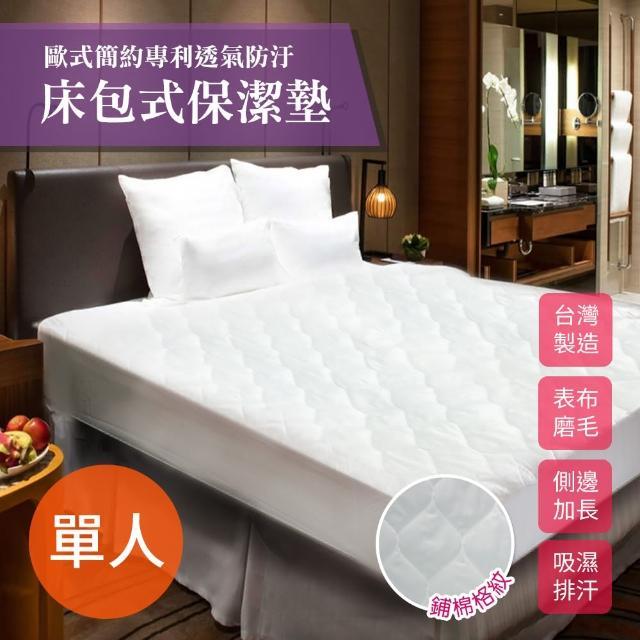 【三浦太郎】歐式簡約專利。透氣防汙床包式保潔墊。3M吸排專利/單人(保潔墊/床墊/床包)