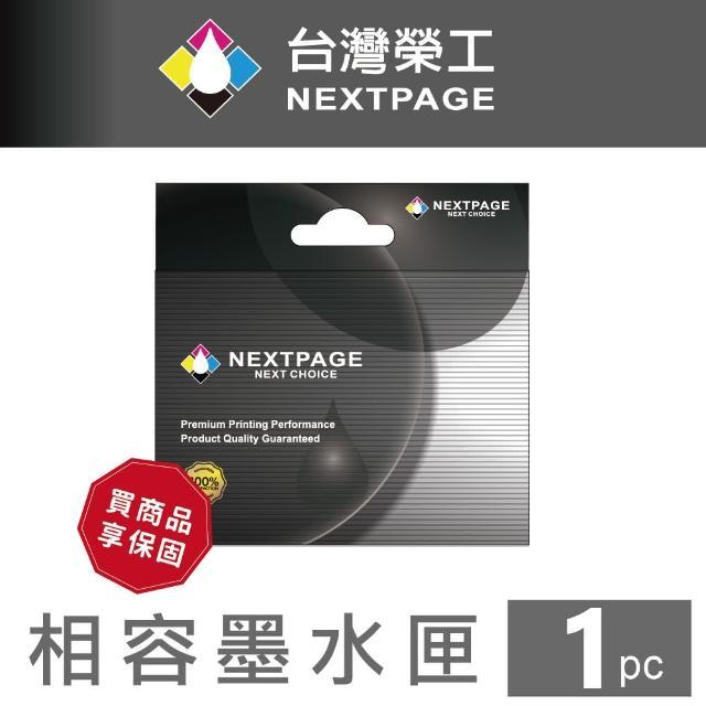 【NEXTPAGE 台灣榮工】CANON PG-40  黑色環保相容墨水匣(適用 MP145/MP150/IP1200/IP1300)