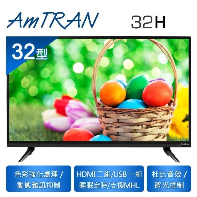 【AmTRAN 瑞軒】瑞軒AmTRAN 32型 LED液晶顯示器(32H)