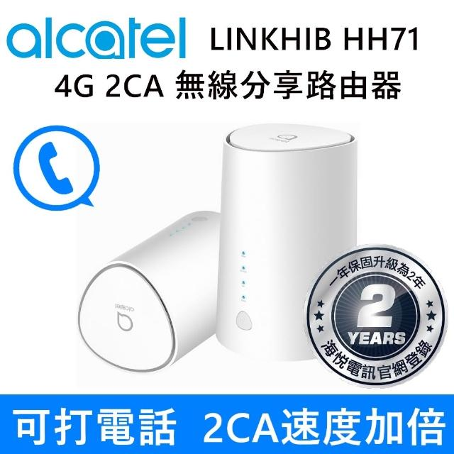 【Alcatel 阿爾卡特】HH71 4G 2CA Wi-Fi無線雙頻 AC1200 MIMO Gigabit 分享器(路由器)