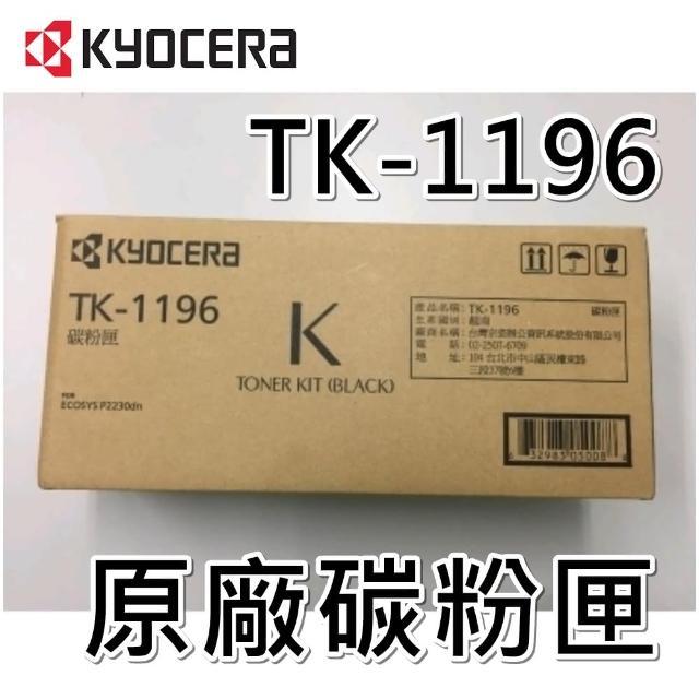 【KYOCERA 京瓷】TK-1196 原廠黑色碳粉匣
