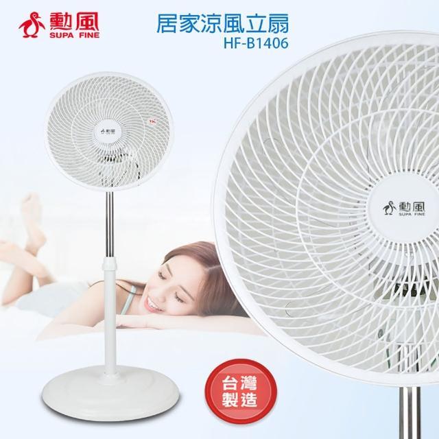 【勳風】14吋超循環涼風扇(HF-B1406)