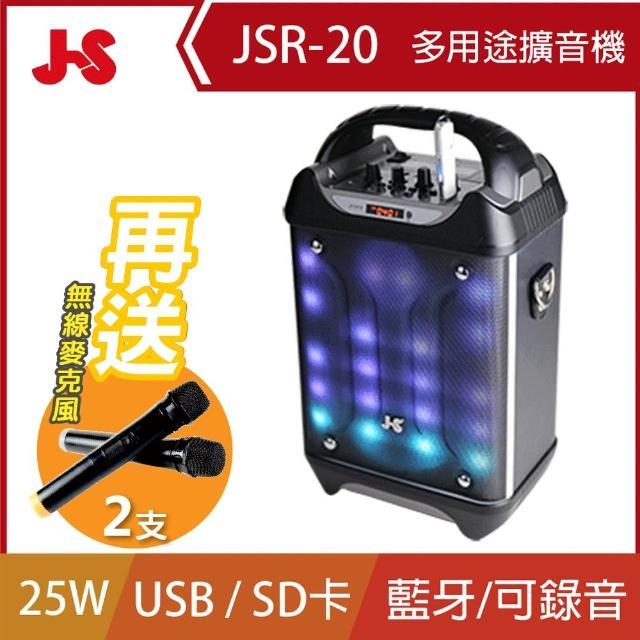 【JS 淇譽】多用途室內/戶外卡拉OK/教學擴音機(JSR-20)