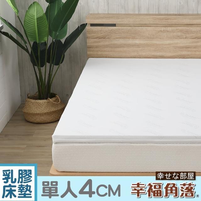 【幸福角落】TENCEL天絲纖維表布Q彈乳膠床墊4cm厚(單人3尺)