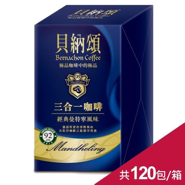 【貝納頌】三合一經典曼特寧咖啡(120包/箱)