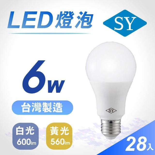 【SY 聲億科技】6W  LED 高效能廣角燈泡-28入(CNS版)