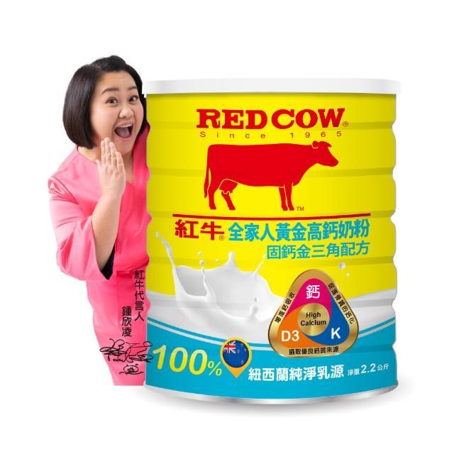 【RED COW 紅牛】全家人黃金高鈣奶粉-固鈣金三角配方 2.2kg