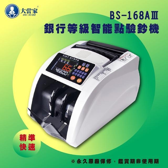 【大當家】BS-168A III 新台幣專用/加強型點驗鈔機 原廠保固 超強機種 驗鈔專家(保固14個月業界首創)