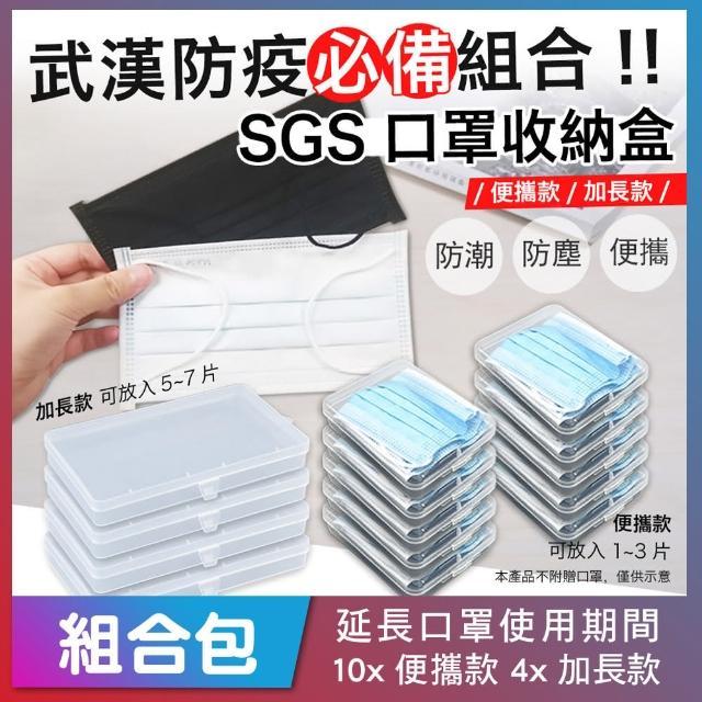 【Imakara】武漢防疫組合-SGS口罩收納盒 便攜款X10+加長款X4(醫療口罩、健保卡、鑰匙、零錢小物)