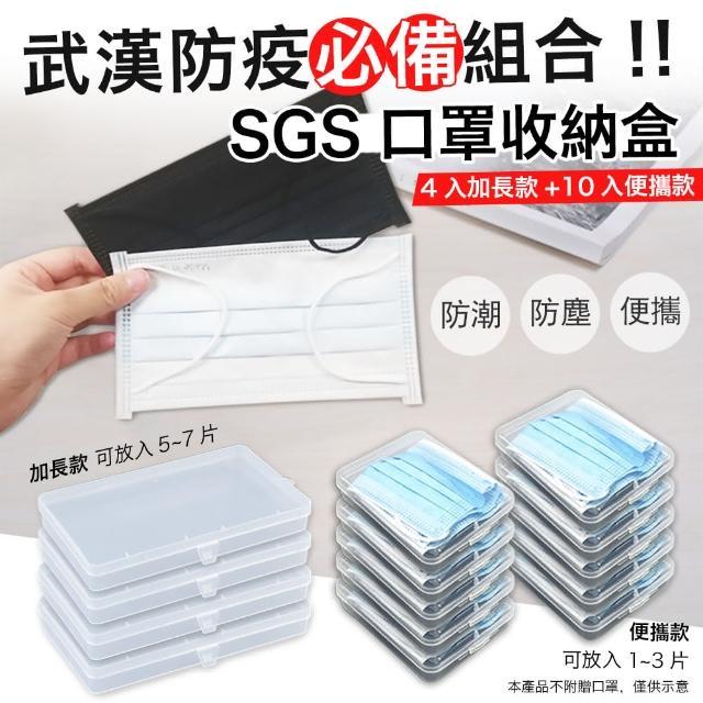 【Imakara】防疫組合-SGS口罩收納盒 便攜款X10+加長款X4(醫療口罩、健保卡、鑰匙、零錢小物)