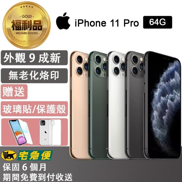 【Apple 蘋果】福利品 iPhone 11 Pro 64G 5.8寸 9成新(贈送玻璃保護貼透明殼)
