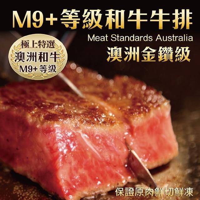 【海肉管家】金鑽級澳洲產M9+和牛牛排(8片/每片200g±10%)
