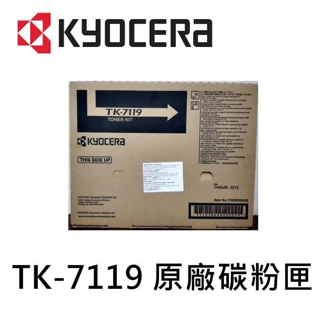 【KYOCERA 京瓷】TK-7119 原廠黑色碳粉匣
