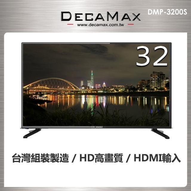 【DECAMAX】32吋LED多媒體液晶顯示器(DMP-3200S)