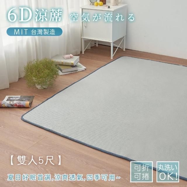 【BELLE VIE】台灣製 6D可水洗超透氣彈力床墊 灰色特仕/露營墊/瑜珈墊(雙人-150x186cm)