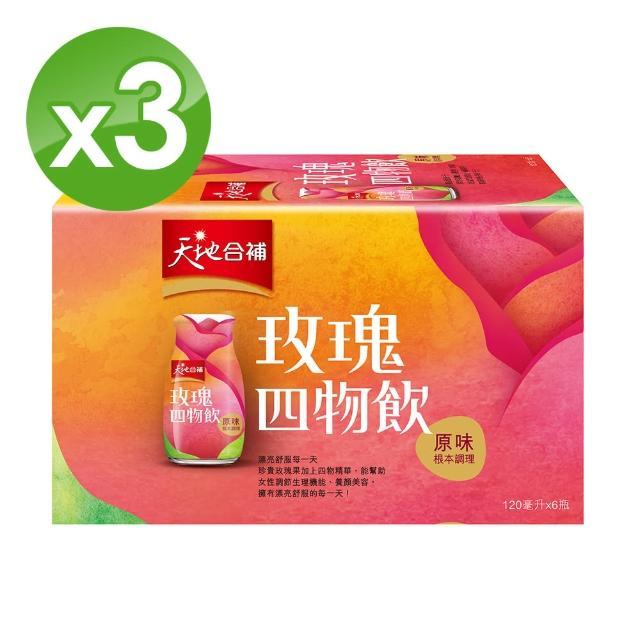 【天地合補】玫瑰四物飲原味120ml×6入×3盒