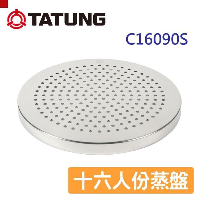 【TATUNG 大同】16人份蒸盤(C16090S)