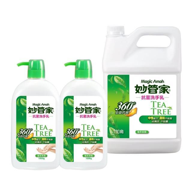【妙管家】抗菌洗手乳1000g  x2入+一加侖(茶樹油配方)