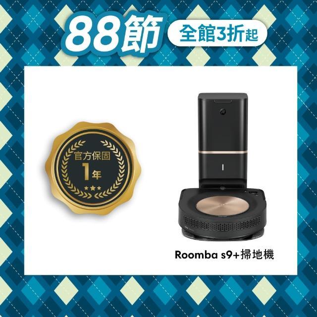【iRobot】美國Roomba s9+ 自動倒垃圾+40倍超強吸力 極致奢華掃地機器人(母親節破盤6折起)