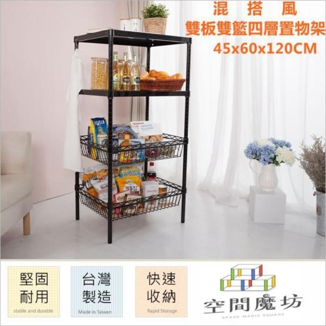 【空間魔坊】黑色雙板雙籃四層置物架 60x45x120高cm 4560(網籃 沖孔 鐵架 洞洞板)