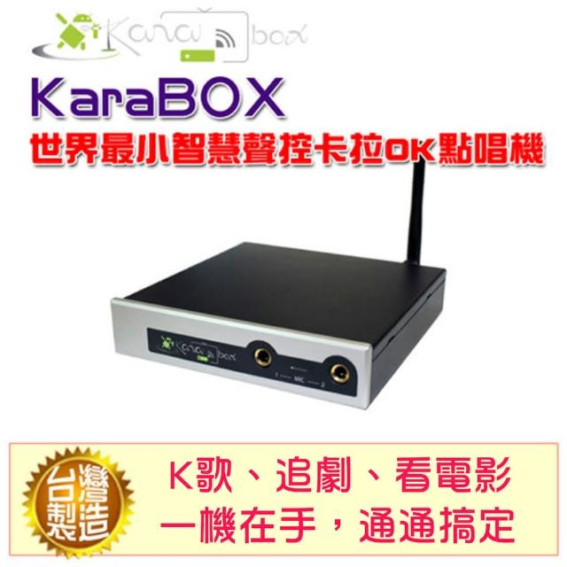 【KaraBOX】智慧聲控卡拉OK點唱機(單機版)