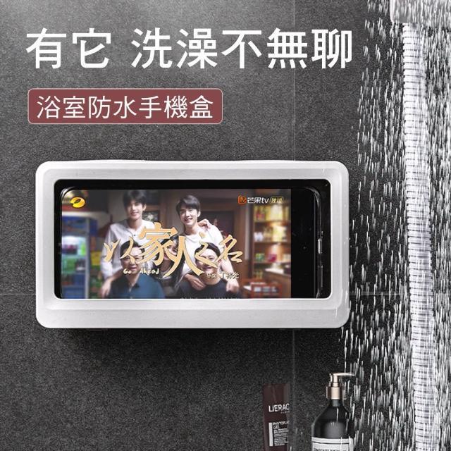 【CS22】免打孔壁掛防水手機收納盒(6.8吋以下手機適用)