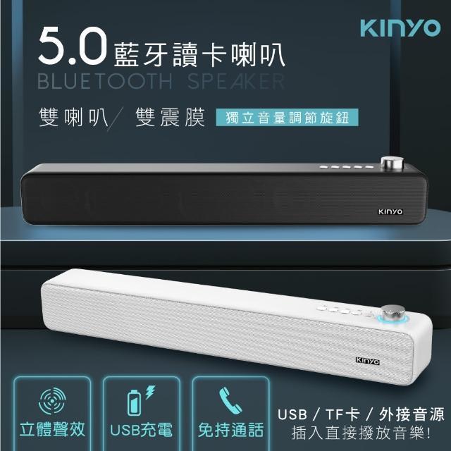 【KINYO】5.0藍牙讀卡喇叭/可插卡撥音樂/雙喇叭、雙震膜(BTS-735)