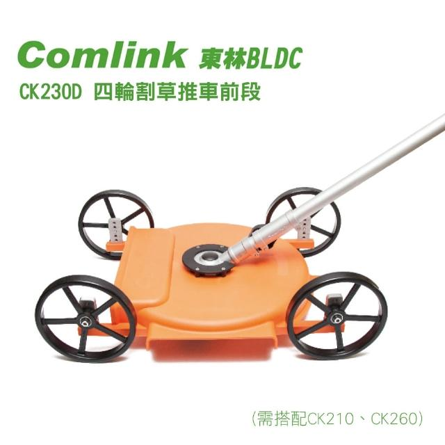 【東林Comlink】CK230D 四輪割草推車前段(東林割草機)