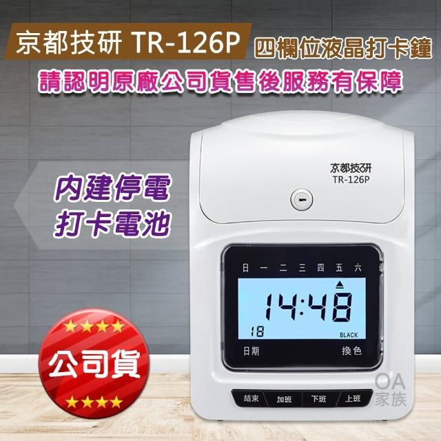 【京都技研】TR-126P四欄位液晶打卡鐘使用優美卡片(贈卡片卡架色帶)