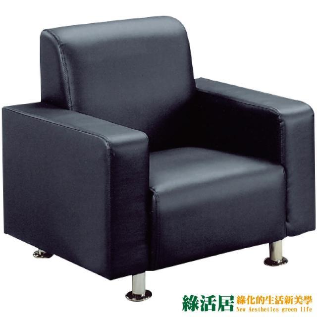 【綠活居】巴迪  時尚皮革單人座沙發椅(三色可選)