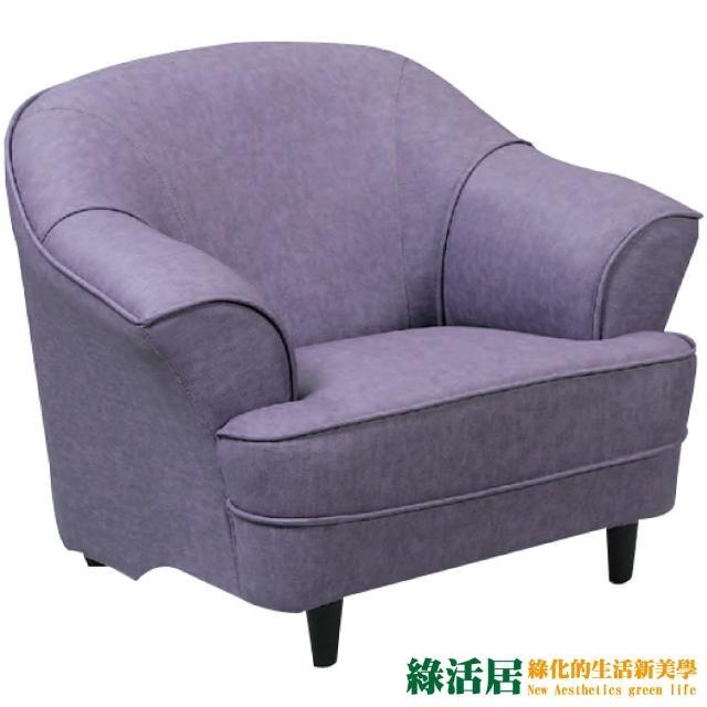 【綠活居】巴恩  時尚灰亞麻布單人座沙發椅