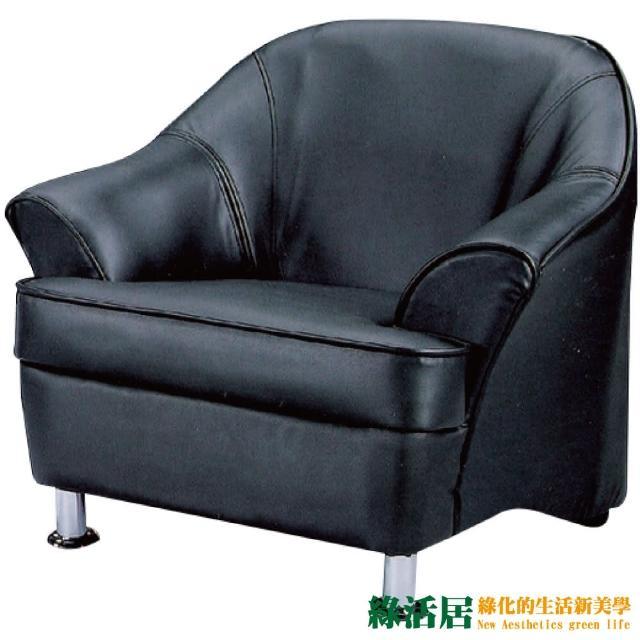 【綠活居】芬迪  時尚皮革單人座沙發椅(二色可選)