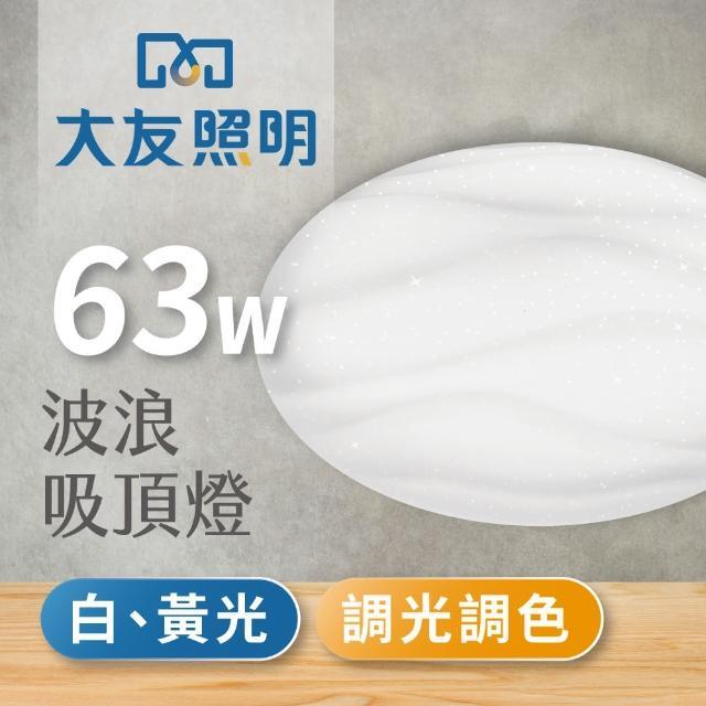 【大友照明】LED 波浪吸頂燈63W(吸頂燈)