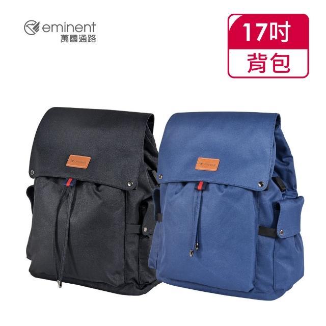 【eminent 萬國通路】17吋 學院風大容量後背包 WL8307(黑色)