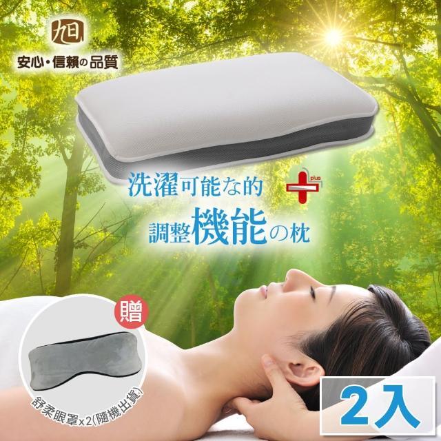 日本旭川AIRFit頸椎守護量身氧氣枕-2入