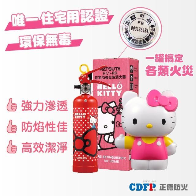 【正德防火│60年品牌】消防署3大認證│Hello kitty日本家用強化液滅火器(俏皮紅+底座)