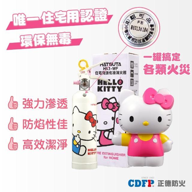 【正德防火│60年品牌】消防署3大認證│Hello Kitty日本家用強化液滅火器(經典白+底座)