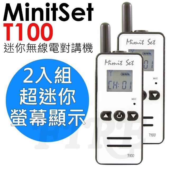 【MinitSet】T100 白色 迷你 無線電對講機(2入 螢幕顯示 喇叭設計)