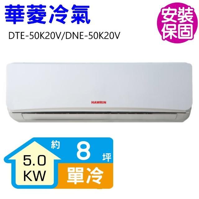 【華菱】定頻冷專分離式冷氣8坪(DTE-50K20V/DNE-50K20V)