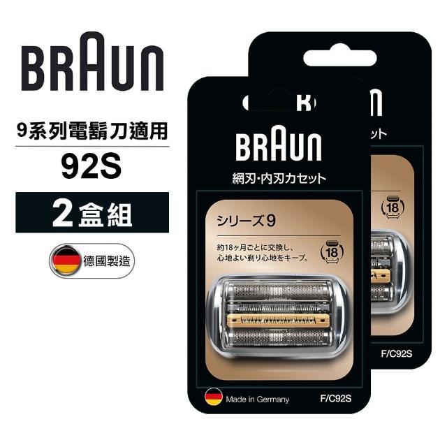 【德國百靈BRAUN】刀頭刀網組(銀)92S(2盒組)